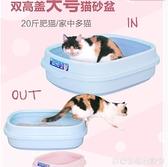 愛麗思Iris開放式貓廁所 敞開式大小號單層貓籠可放愛麗絲貓砂盆 居家物語