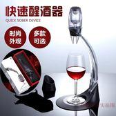 分酒器紅酒快速醒酒器家用葡萄酒過濾器 LQ2997『夢幻家居』