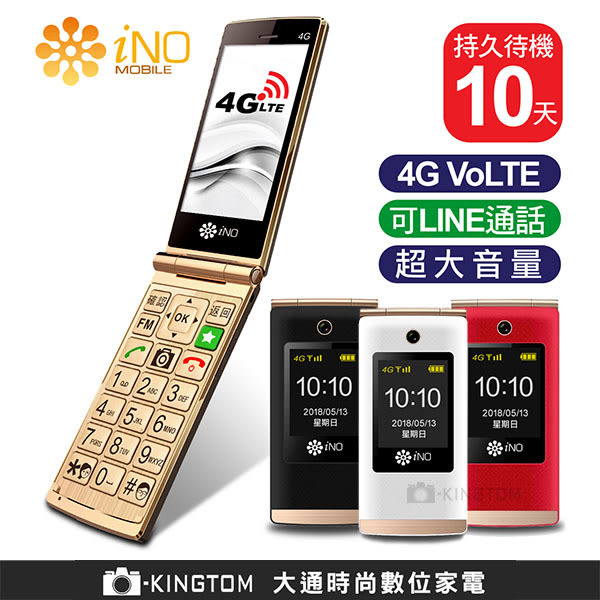 iNO CP300 老人手機 銀髮族專用 【24H快速出貨】折疊機 公司貨 字體大 鈴聲大 免搭配門號