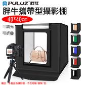 御彩數位@胖牛攜帶型攝影棚-40公分 PULUZ LED攝影棚折疊式柔光箱攝影燈箱拍攝柔光箱柔光棚
