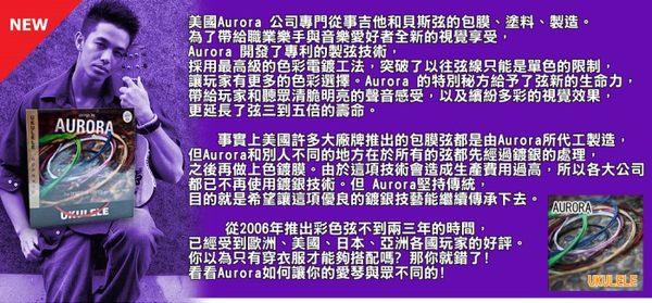 【21吋烏克麗麗弦】AURORA 烏克麗麗弦 烏克麗麗弦- 彩色美製