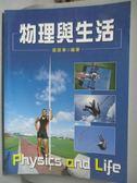 【書寶二手書T1/大學理工醫_XEH】物理與生活_張振華