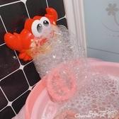 洗澡玩具抖音螃蟹泡泡機寶寶洗澡玩具女孩男孩兒童洗澡泡泡機嬰兒戲水玩具 小天使