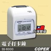 店長推薦 - COPER高柏【SS-6000】電子打卡鐘 打卡鐘 考勤機 打卡機 考勤鐘 台灣製造