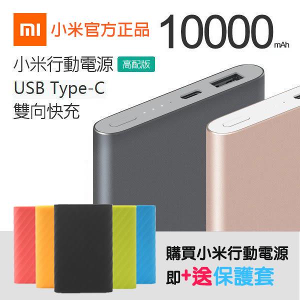 【OPENiT】玫瑰金限量版 小米 行動電源 贈保護套 高配版  10000mAh QC 2.0 type c