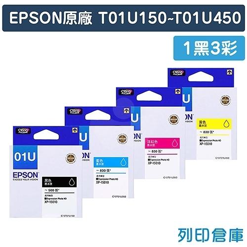 EPSON 1黑3彩 T01U150/T01U250/T01U350/T01U450/NO.01U 原廠墨水匣 /適用 EPSON Expression Home XP-15010
