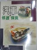 【書寶二手書T1/雜誌期刊_E92】汽車修護與保養_□森宏