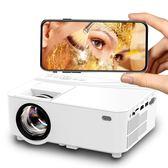易接T1手機投影儀蘋果安卓小型便攜投影機 無線家用高清墻投投影器    蘑菇街小屋 ATF