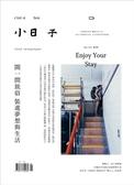 小日子享生活誌 8月號/2018 第76期:開一間旅店 裝進夢想與生活