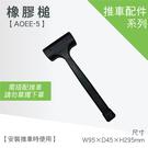 (需搭配推車請勿直接下單)推車專用輕便型橡膠槌 / AOEE-5