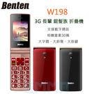 全配 Benten 奔騰 W198 2.4吋螢幕 3G 大鈴聲 字體 按鍵 折疊式手機 長輩 (亞太3G不適用,其餘電信皆可)
