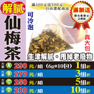 HC02【解膩▪仙梅茶】6g▪10包/組►沖泡式三角茶包║荷葉▪金盞花▪花椒粒▪百濕茶