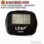 定時器 番茄鐘工作法25分鐘全自動循環倒計時器學生電子定時間管理提醒器 古梵希