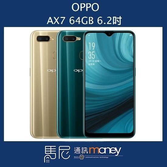 (免運)歐珀 OPPO AX7/6.2吋/64GB/雙卡雙待/獨立三卡槽 【馬尼通訊】