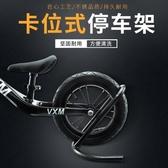 自行車駐車架腳撐10/12寸兒童平衡車滑步車【奇趣小屋】