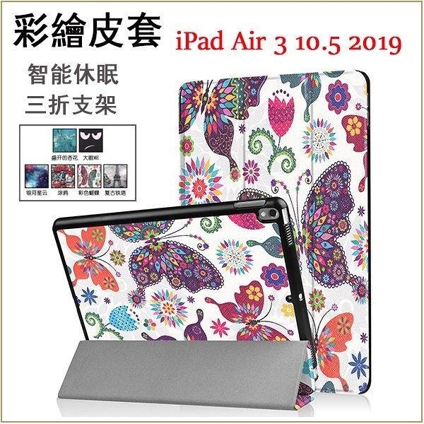 彩繪卡斯特 蘋果 ipad Air 3 10.5 2019版 平板皮套 防摔 智能休眠 支架 自動吸附 插畫皮套 超薄三折