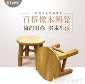 實木凳子圓凳小板凳木凳子矮凳時尚板凳桌凳餐凳家用墊腳腳踏特價艾家生活igo