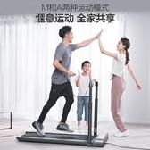 跑步機小米生態鏈 R1智慧跑步機家用款小型折疊式平板走步機室內健身 220v JD  美物