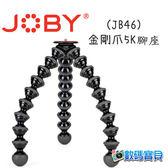 JOBY JB46 金剛爪5K腳座(無雲台)  GorillaPod Stand 章魚腳架 魔術腳架 三腳架 單眼 (取代JB3) 台閔公司貨