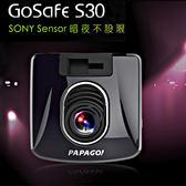【旭益汽車百貨】PAPAGO GOSAFE S30 高畫質行車紀錄器+16G記憶卡