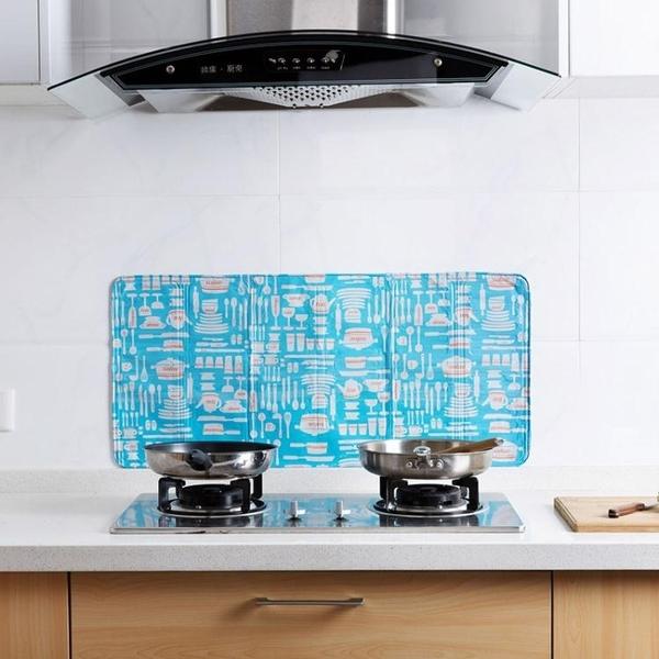 擋油板 居家家煤氣灶鋁箔擋油板隔熱板廚房炒菜隔油板家用灶臺防濺油擋板 優拓