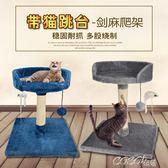 貓咪玩具 爬架貓台小型貓架子貓抓板貓抓柱子貓磨爪貓樹貓咪玩具  coco衣巷