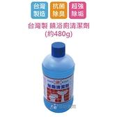 【珍昕】台灣製 鎮浴廁清潔劑(約480g)/廁所清潔劑/清潔劑