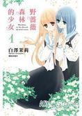 野薔薇森林的少女(01)
