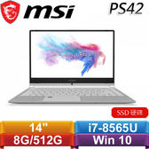 MSI微星 PS42 Modern 8MO-019TW 14吋新世代筆電