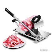 羊肉切片機家用自動送肉牛肉刨肉機涮牛羊肉捲切片機凍肉切肉機YYS  凱斯盾數位3C