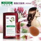 法國KLORANE蔻蘿蘭養髮洗髮精400ml