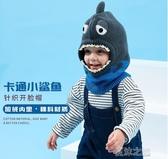 兒童帽-伊米倫帽子圍脖一體兒童開臉護耳帽卡通鯊魚寶寶針織保暖帽子 夏沫之戀