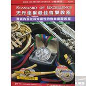 【非凡樂器】W21TP 史丹達爾第一冊【小號】 (中文版) / 附兩張CD