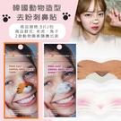 韓國動物造型去粉刺鼻貼3片/包(動物圖案隨機出貨)