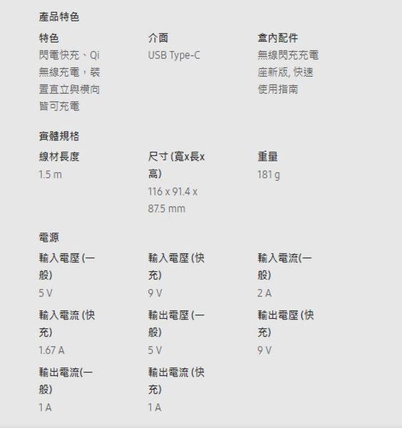【免運費】SAMSUNG 原廠無線閃充充電座-新版 (EP-N5100)--黑色