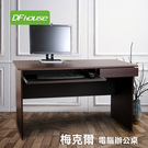 《DFhouse》梅克爾電腦辦公桌[1抽1鍵](2色)-電腦桌 辦公桌 書桌 臥室 書房 辦公室 閱讀空間