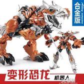 威將合金版變形機器人金剛玩具鋼索霸王龍恐龍模型男孩玩具4歲 3C優購