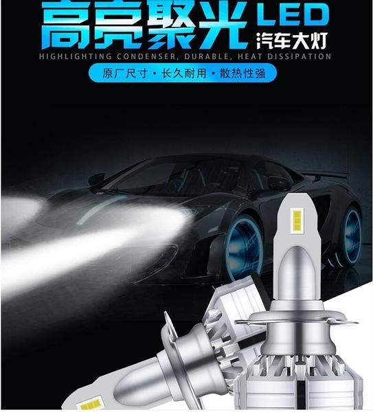現貨快出 汽車led大燈h7h4h1遠近一體9005h11改裝前照超亮強光近光遠光燈泡