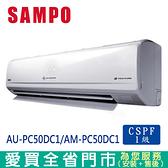 5SAMPO聲寶8-10坪1級AU-PC50DC1/AM-PC50DC1變頻冷暖空調_含配送到府+標準安裝【愛買】