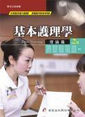 (二手書)基本護理學:理論篇(2版)