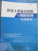 【書寶二手書T4/大學理工醫_XDB】建設工程質量保險與風險管理培訓教材