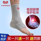 運動護踝男護腳踝女扭傷腳踝腳腕護具保暖腳...