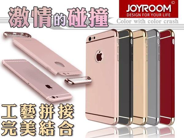 JOYROOM 凌派系列保護殼 APPLE IPhone6 4.7 雙色拼接 三段式拼接金屬殼 手機殼 保機保護套 皮套 背蓋