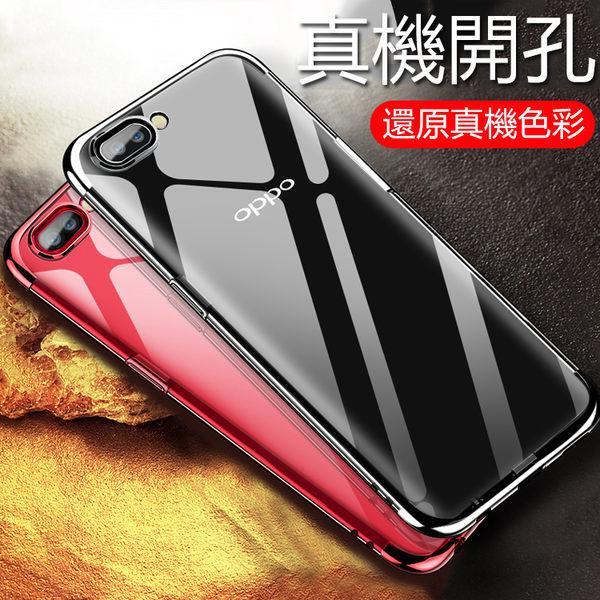 【24HR】OPPO R11S 手機殼 全包電鍍 防摔 TPU軟殼 保護殼 不發黃 超薄 高透 簡約 保護套