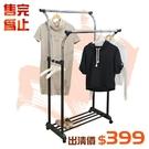 【居家cheaper】出清 外彎移動式多功能雙桿曬衣架/衣桿架/曬衣架/曬被架/雙桿衣架