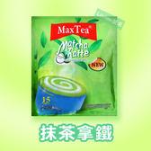印尼 MaxTea 美詩 抹茶拿鐵 15入 300g 抹茶奶茶