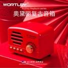 藍芽音箱無線復古可愛迷你卡通少女心小音響便攜式低音炮收音機