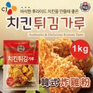 韓國 CJ 炸雞粉 1kg 韓式炸雞粉 ...