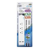 【東亞】3孔1開關3插座2USB延長線1.8公尺(6尺) TY-S902-6尺