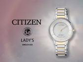 【時間道】CITIZEN LADY'S  七夕推薦款光能腕錶 /銀格紋面半金帶 (EM0524-83A)免運費